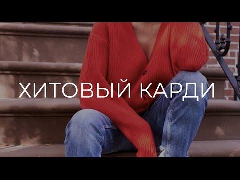 КАРДИГАН спицами МК и описание Вязание Knit Mom