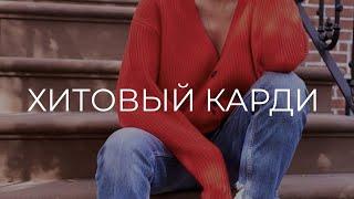 КАРДИГАН ВИКТОРИИ БЕКХЭМ / Вязание / Knit Mom