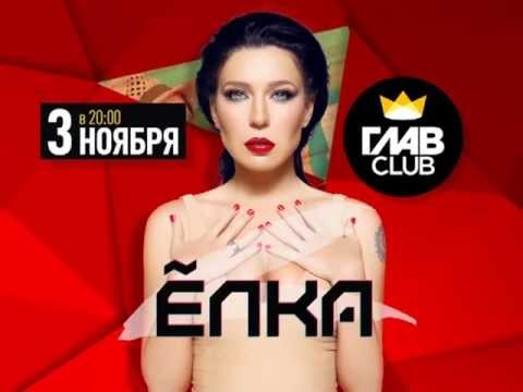 Большой концерт Ёлки в Главклубе! 3 ноября, Москва thumbnail