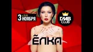 Большой концерт Ёлки в Главклубе! 3 ноября, Москва