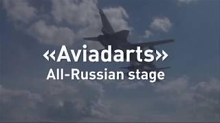 AVIADARTS: All-Russian stage