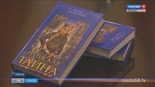 В Пензе презентовали книгу известного госслужащего Video