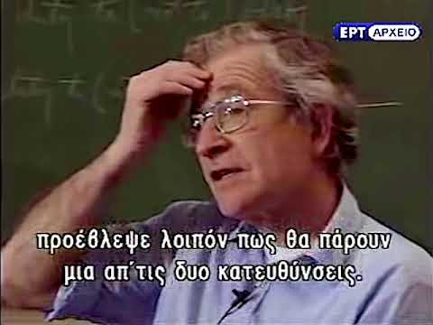 Noam Chomsky in Greece: Philosophies of Democracy (1994)