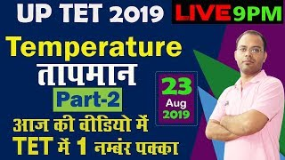 UPTET 2019 | EVS- Temperature (तापमान) | Part 2 | Tet coaching in lucknow