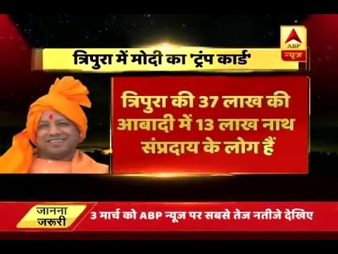 Tripura Elections 2018: UP CM Yogi Adityanath might prove to be a MasterCard for BJP in Tr