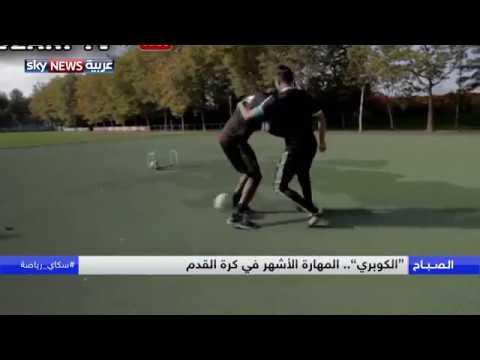 -الكوبري- المهارة الأشهر في كرة القدم  - 11:54-2018 / 9 / 20
