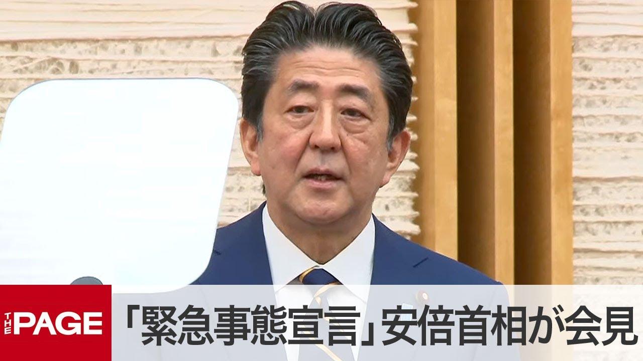 安倍 首相 緊急 会見