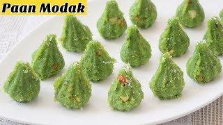 Paan Modak Recipe - पान मोदक रेसिपी - Priya R - Magic of Indian Rasoi