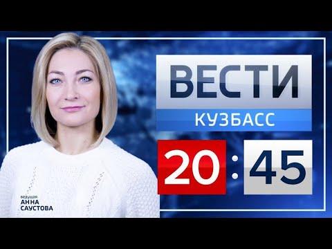Вести Кузбасс 20.45 от 16.01.2020