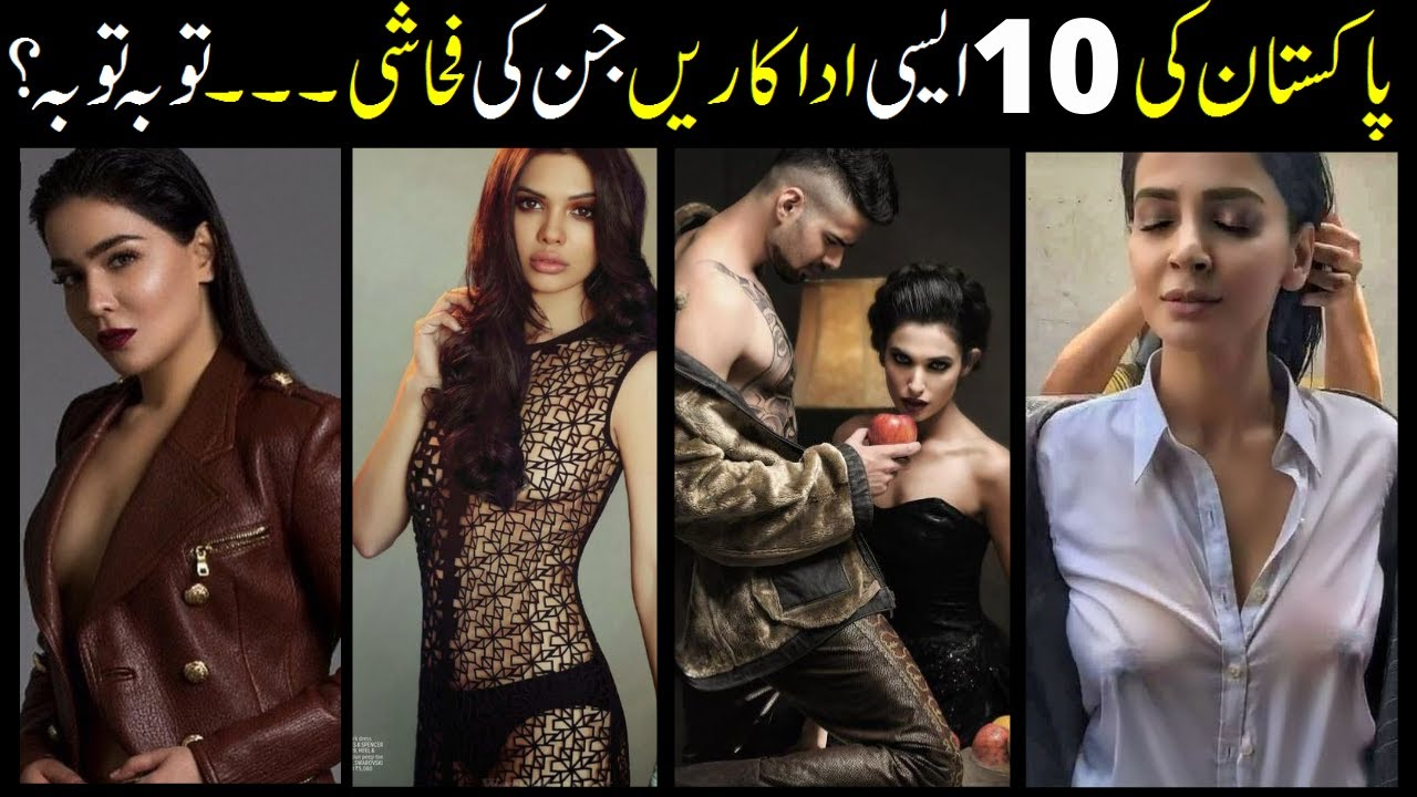 Download Top ten  Actress in Pakistan | celebrities | Lollywood actress