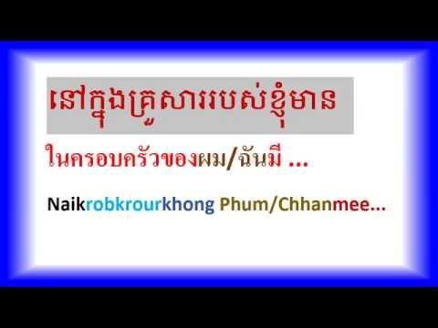 Thai language for daily life 003 [Khmer Version]