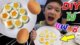 DIY ทำไข่แฟนซี เซอร์ไพรส์สกายเลอร์ น่าทานมากๆ