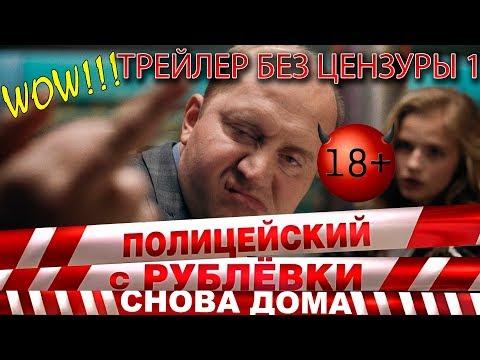 Первый трейлер без цензуры! Полицейский с Рублёвки снова дома.