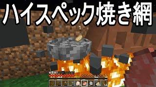 【Minecraft】ありきたりな技術時代#04【ゆっくり実況】