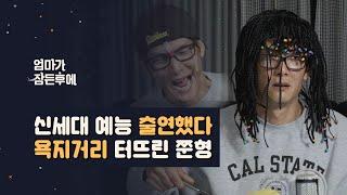 Download [엄마가 잠든후에] 신세대 예능 출연했다 욕지거리 터뜨린 쭌형 (ENG sub)