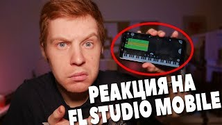 МОЯ РЕАКЦИЯ НА FL STUDIO MOBILE