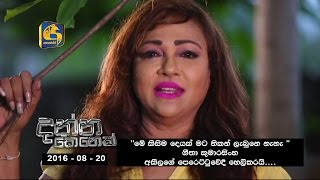 Danna Kenek - 20th August 2016 - Interview with Geetha Kumarasinghe