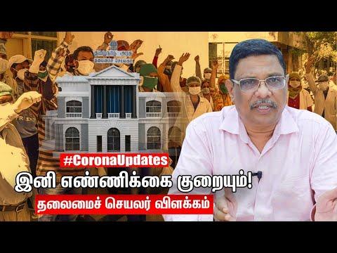 கடும் நிதி நெருக்கடியில் தமிழக அரசு உள்ளது! - Tamil Nadu Chief Secretary K. Shanmugam Interview