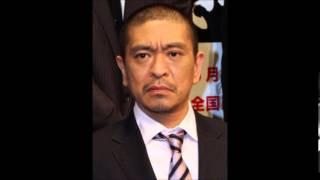 松本人志が山崎方正と食事に行った際の出来事に怒る!! ダウンタウンの松...