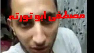 هروب عريس ليله فرحه تعرف على حكاية مصطفى أبو تورته الى قلبت الفيس بوك