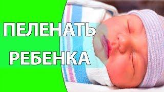Как пеленать новорожденного видео урок