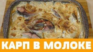 НЕЖНЫЙ КАРП В МОЛОКЕ, ПРОСТОЙ РЕЦЕПТ #карп #рецепт #рыба