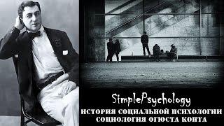 Социальная психология. Социология Огюста Конта.(Так как социальная психология находится по сути на пересечении двух дисциплин Психологии и социологии...., 2015-09-08T16:14:39.000Z)