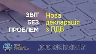 Нова декларація з ПДВ(, 2018-06-20T11:00:36.000Z)