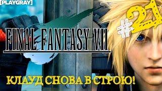 Final Fantasy 7 прохождение #21 Remake HD. БОЛЬШАЯ МАТЕРИЯ, ШИНРА И КЛАУД [playgray] (VO-349)