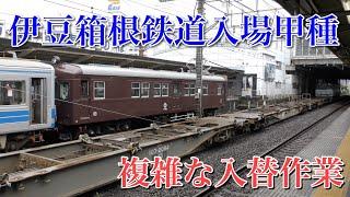 【複雑】伊豆箱根鉄道入場甲種・3社の共同作業の全貌
