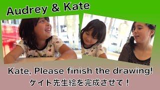 Audrey & Kate - Kate Sensei plz finish the drawing! ケイト先生絵を完成させて!