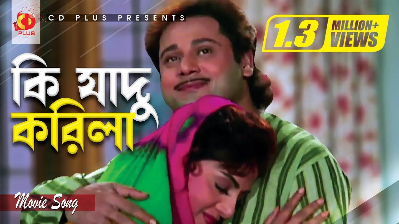 Download Ki Jadu Korila   Tapas Paul   Anju Ghosh   Andrew Kishore   Sabina Yasmin   Pran Sojoni
