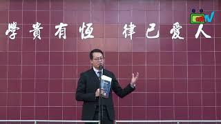 Publication Date: 2018-02-02 | Video Title: 宣道中學 校長的話-智慧首部曲-知人者智 自知者明
