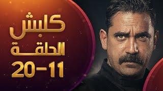 مسلسل كلبش الحلقة 11 الى الحلقة 20 عرض متواصل | HD - Kalabsh Ep 11 to 20