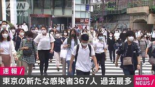 東京で新たに367人感染 過去最多に 新型コロナ(20/07/30) - YouTube