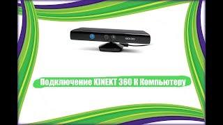 kINEKT XBOX360 - Подключение к ПК #1