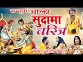 Download सुपर हिट |सम्पूर्ण आल्हा सुदामा चरित्र | Sudama Charit(Emotional Story) By Sanjo Baghel MP3 song and Music Video