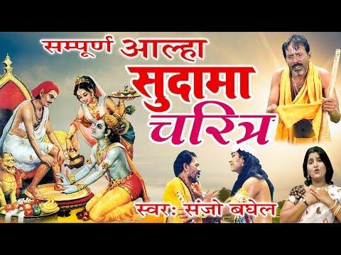 सुपर हिट |सम्पूर्ण आल्हा सुदामा चरित्र | Sudama Charit(Emotional Story) By Sanjo Baghel