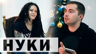 НУКИ - о шоу Голос и пути к успеху thumbnail