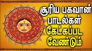 சூரியபகவான் பக்தி பாடல் | Lord Surya Songs | Best Tamil Surya Bhagavan Bhakti padal