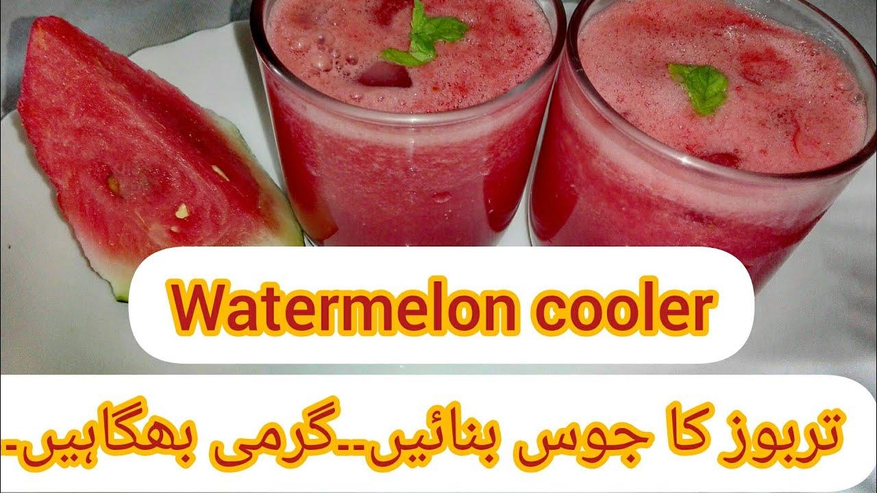 Watermelon cooler | watermelon juice 2020 | watermelon slush by skss in hindi & urdu | تربوز کا جوس