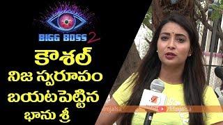Bigg Boss 2 Contestant Bhanu Sree Reveals Kaushal Behavior in Bigg Boss House | Film Jalsa