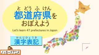 【漢字表記】日本地図わかるかな?都道府県をおぼえよう!知育【赤ちゃん・子供向けアニメ】Let's learn 47 prefectures in Japan