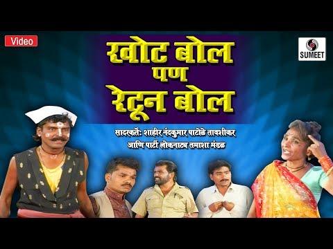 Khota Bol Pan Retun Bol | खोटं बोल पण रेटून बोल । मराठी तमाशा | Marathi Tamasha | Comedy