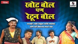 Khota Bol Pan Retun Bol | Marathi Tamasha | Com...