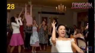 Пьяные невесты приколы Свадьбы так свадьбы И что сними бывает 565g