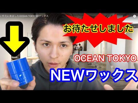 遂に手元に来ましたOCEAN TOKYO新ワックス