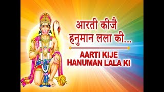 FULL Aarti Kije Hanuman Lala ki | आरती कीजै हनुमान लला की | Hanuman Chalisa