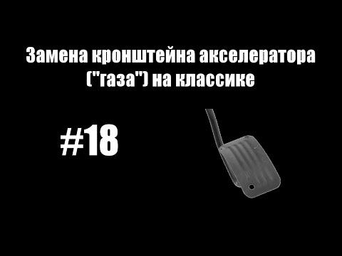 #18 - Замена кронштейна акселератора (