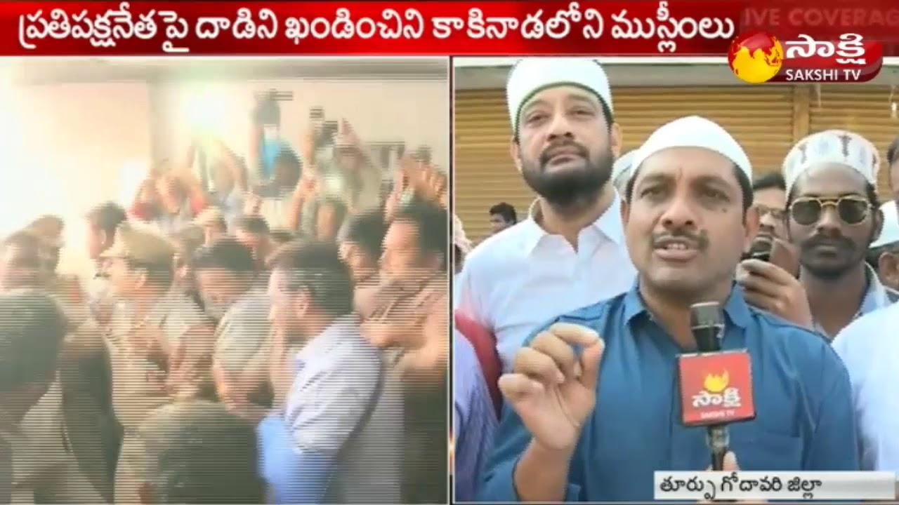 Kakinada Muslim People Slams Chandrababu Over YS Jagan